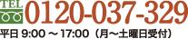 TEL:0120-037-329