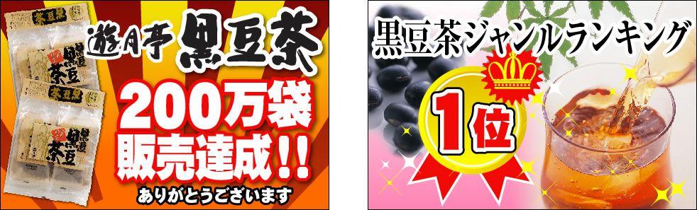 黒豆茶200万袋販売達成!楽天黒豆茶ランキング1位!