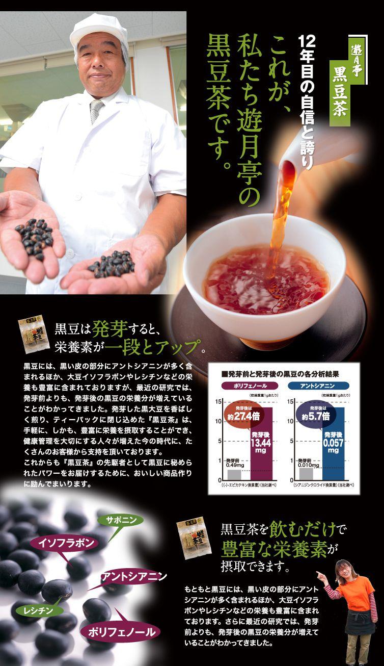 黒豆茶お徳用