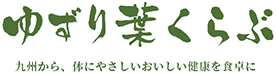 ゆずり葉くらぶ logo