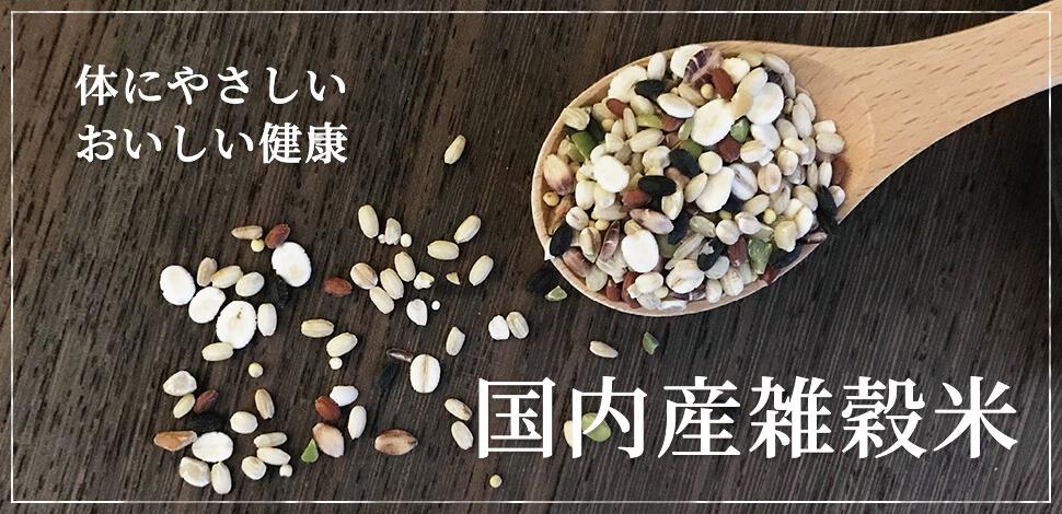 体にやさしいおいしい健康 国内産雑穀米
