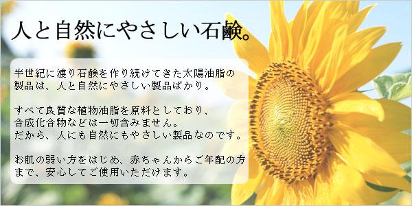 太陽油脂のパックスナチュロン