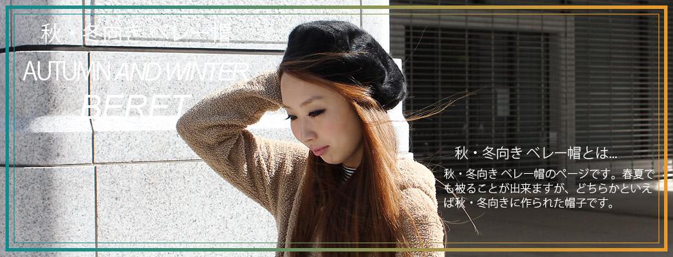 秋・冬向き ベレー帽