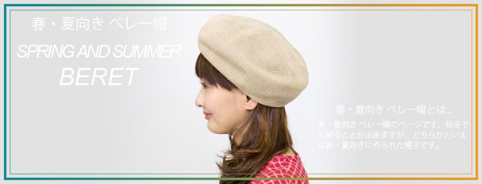 春・夏向き ベレー帽