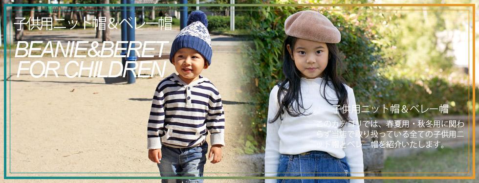 子供用ニット帽&ベレー帽