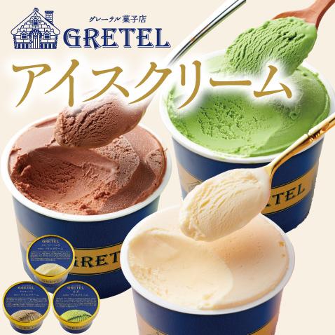 グレーテルアイスクリーム