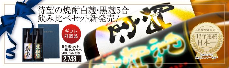 [本格焼酎通販売上12年連続日本一] 焼酎5合瓶飲み比べセット