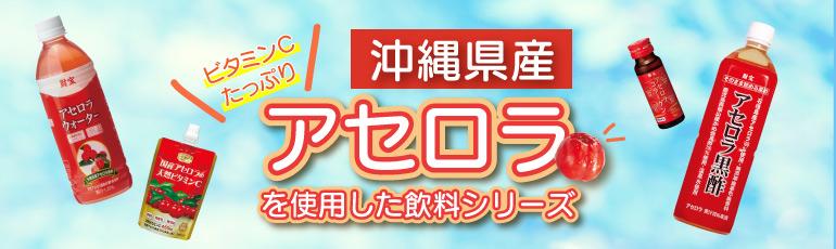 [ビタミンCたっぷり] 沖縄県産アセロラを使用した飲料シリーズ
