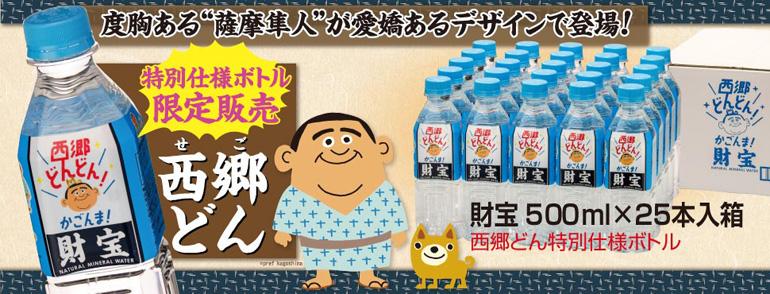 [ミネラルウォーター通販売上12年連続日本一]天然アルカリ温泉水 財宝 西郷どん特別使用ボトル