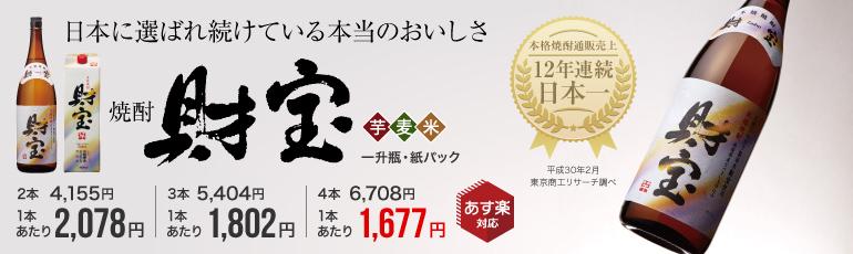 [本格焼酎通販売上12年連続日本一] 焼酎 財宝 白麹25度