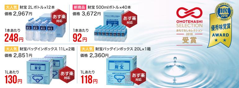 [ミネラルウォーター通販売上12年連続日本一] 天然アルカリ温泉水 財宝