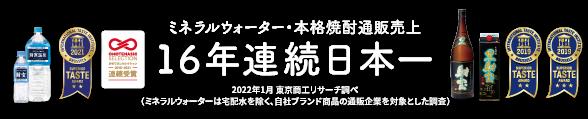 ミネラルウォーター通販売上日本一