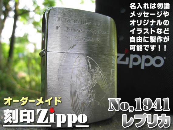 自由に刻印出来るZIPPO(ジッポ) No,1941 レプリカ