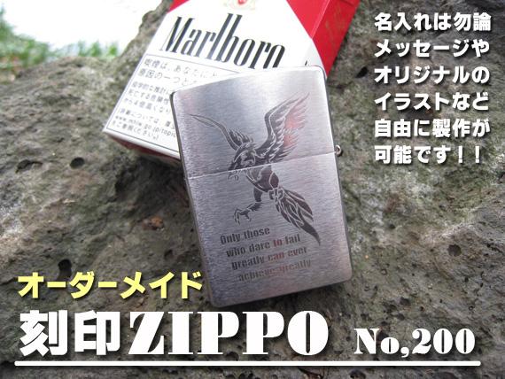 自由に刻印出来るZIPPO(ジッポ)