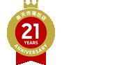 15周年記念エンブレム