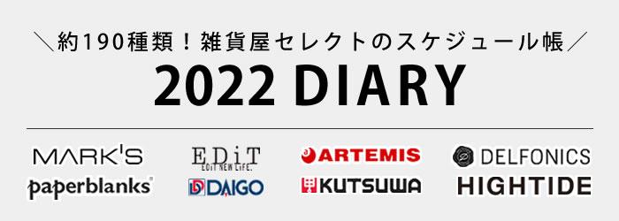手帳 2022 年 スケジュール帳 2022