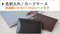 名刺入れ / カードケース