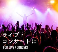 ライブ・コンサートに