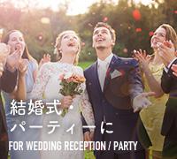 結婚式・パーティーに
