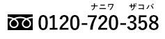TEL0120720358