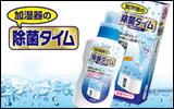加湿器の除菌タイム 500ml