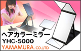 ヤマムラ ヘアカラーミラーYHC-5000