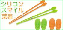 スマイルシリコン菜箸