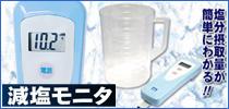減塩モニター 簡単正確便利に摂取塩分量を測ろう!