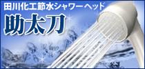 田川加工節水シャワーヘッド助太刀