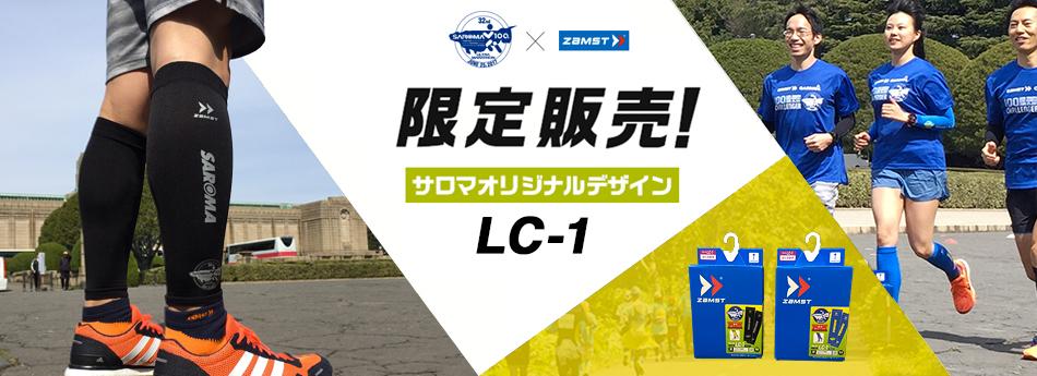 サロマ湖限定LC-1