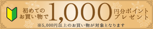初めてのお買い物 1,000円分ポイントプレゼント