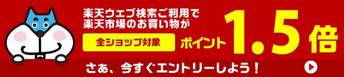 楽天ウェブ検索ご利用 3/1-3/31