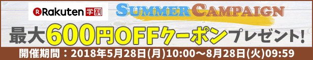 【楽天学割】 05/28-08/28