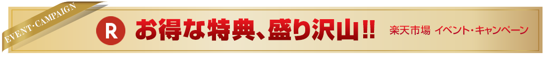 楽天市場 イベント・キャンペーン