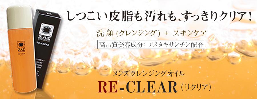 クレンジングオイル:REクリア,ザス