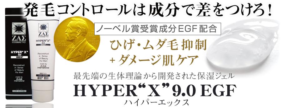 発毛コントロールジェル:ハイパーエックス EGF 9.0