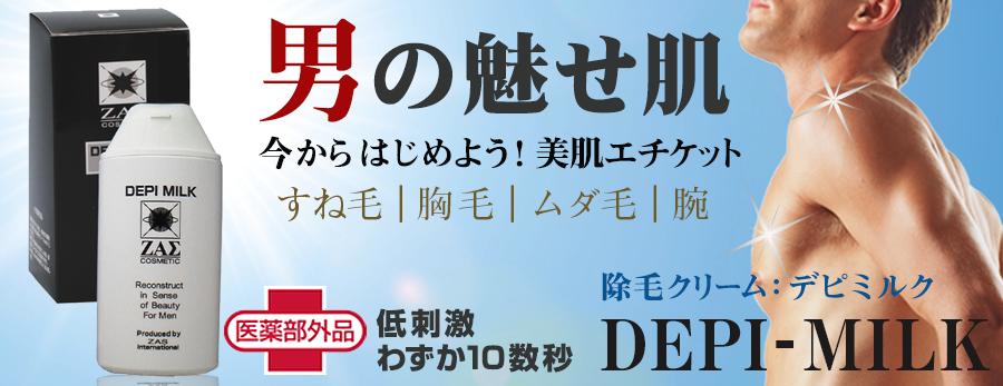 【 医薬部外品 】除毛クリーム:デピミルク,ザス