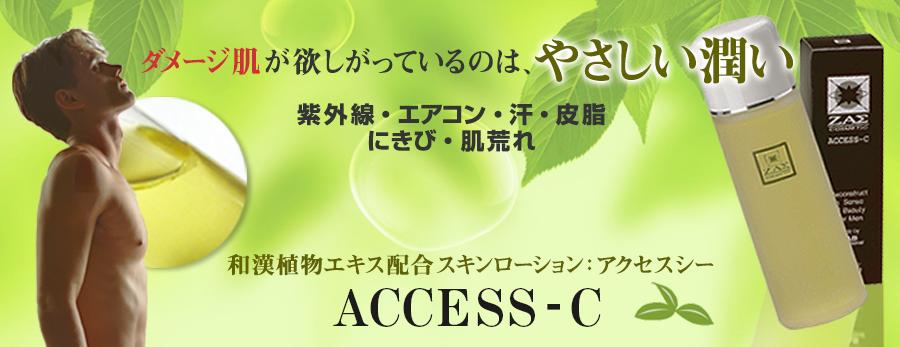 化粧水:アクセスシー,ザス