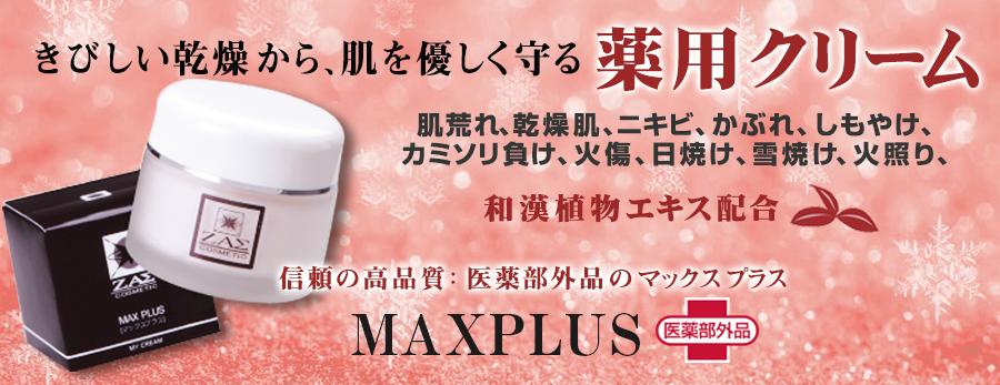【医薬部外品】薬用クリーム:マックプラス,ザス