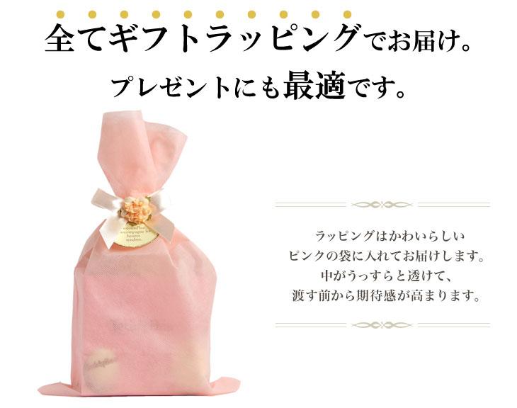 ギフトラッピングは無料で承ります ラッピングはかわいらしいピンクの袋に入れてお届けします。中がうっすらと透けて、渡す前から期待感が高まります。