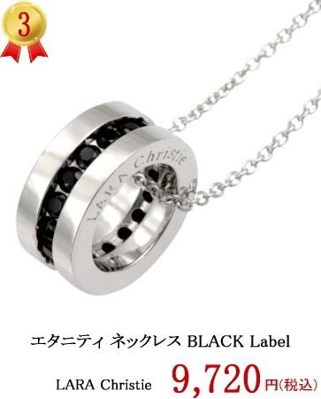 LARA Christie �����N���X�e�B�[ �G�^�j�e�B �l�b�N���X BLACK Label p471-b