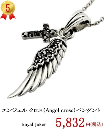 Royal Joker ����른�硼���� ���󥸥��� ������Angel cross�˥ڥ����� �֥�å� rjp-0012-2