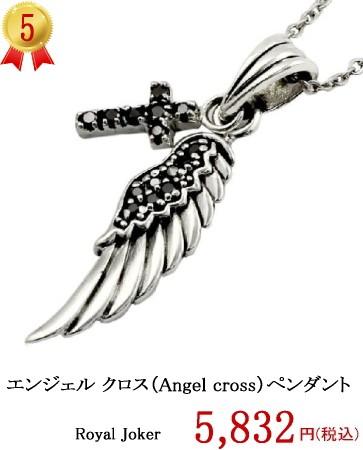 Royal Joker ���C�����W���[�J�[ �G���W�F�� �N���X�iAngel cross�j�y���_���g �u���b�N rjp-0012-2