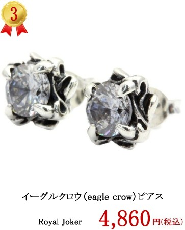 Royal Joker ����른�硼���� �������륯����eagle crow�˥ԥ��� rje-0002-1