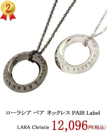 LARA Christie �����N���X�e�B�[ ���[���V�A �y�A �l�b�N���X PAIR Label p5719-p