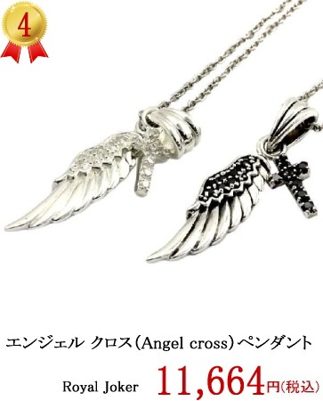 Royal Joker ����른�硼���� ���󥸥��� ������Angel cross�˥ڥ����� �ڥ� rjp-0012-p