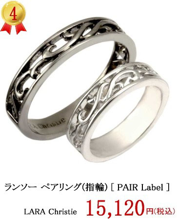 �����\�[ �y�A�����O(�w��) PAIR Label r6028-p