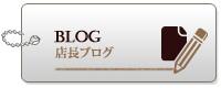 ZAZA STOREの店長ブログ