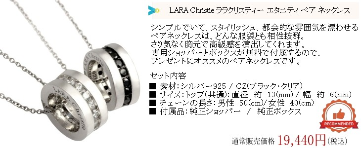 LARA Christie ララクリスティー エタニティ ペア ネックレス p471-p