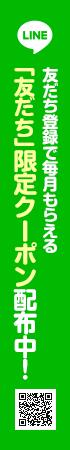 LINE公式アカウント 友達追加で100円クーポンもれなくプレゼント